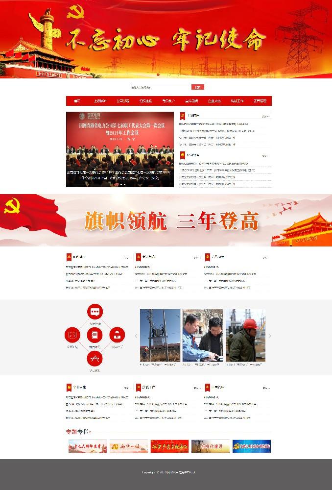 国网青海省电力公司党建专题