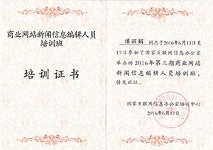 商业网站新闻信息编辑人员结业证书